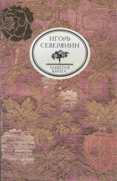 Проза / игорь северянин; сост, авт предисл и коммент